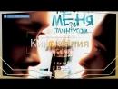 🔴Кино▶Мания HD/ Похороните меня за плинтусом/: /Жанр Драма:, /(2008)