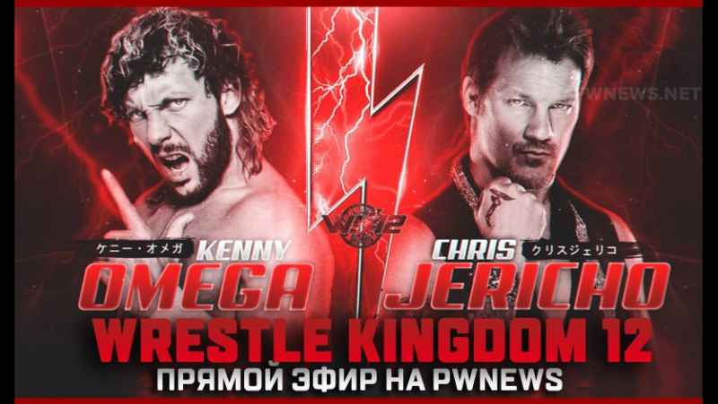 NJPW Wrestle Kingdom 12 | PWnews