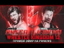 NJPW Wrestle Kingdom 12 PWnews