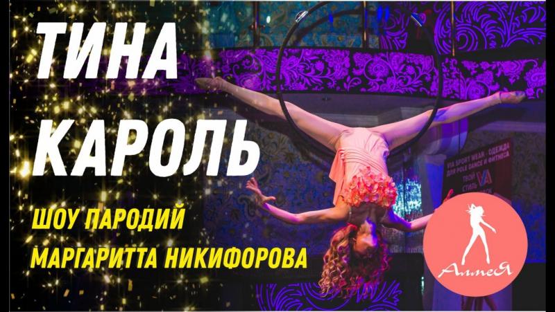 Маргаритта Никифорова (Тина Кароль) - студия танцев Алмея (1)