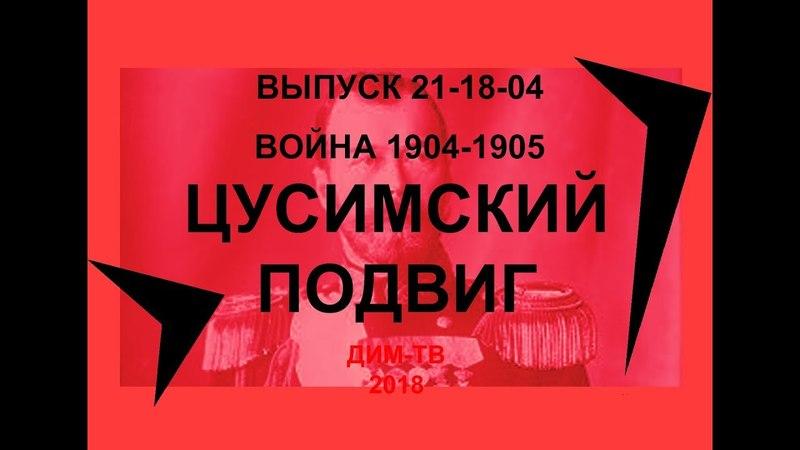 21 18 04 ЦУСИМСКИЙ ПОДВИГ Цусимский бой история России Загадки России Русско Японская война