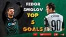 FEDOR SMOLOV ● TOP 5 GOALS ● HD