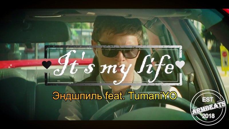 Эндшпиль feat. TumaniYO - It's My Life   ПРЕМЬЕРА ТРЕКА 2018  
