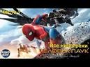 Все киногрехи Человек-паук Возвращение домой, Часть 1