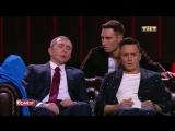 Иванов, Смирнов, Соболев & Дмитрий Грачёв (от 23.02.2018)