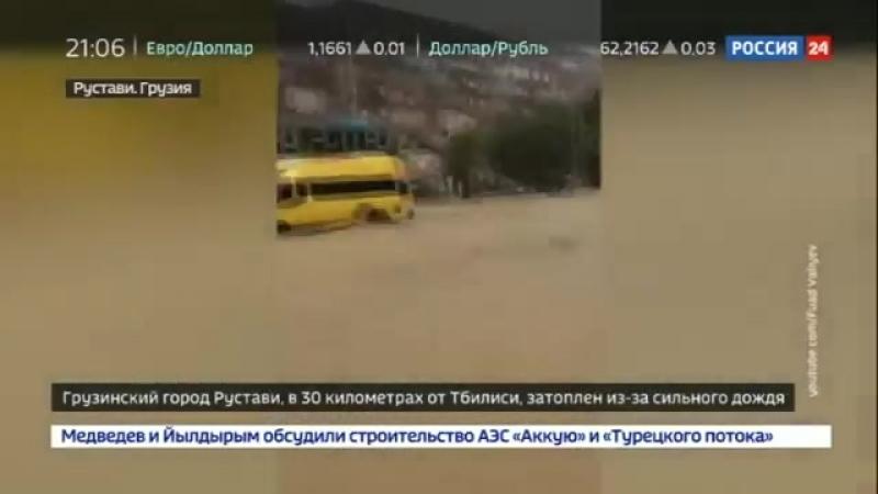 Грузинский Рустави затопило_ спасатели эвакуируют людей - Россия 24