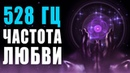 🙏 528 Гц Волшебная Частота Любви и Восстановление ДНК ❯ Бинауральные Ритмы ❯ 8 Часов Музыки для Сна