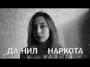 ДА НИЛ - НАРКОТА (cover)