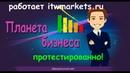 Система Триумф Игорь Пахомов рабочий курс от Планеты Бизнеса