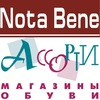 """Nota Bene""&""Ассорти"""