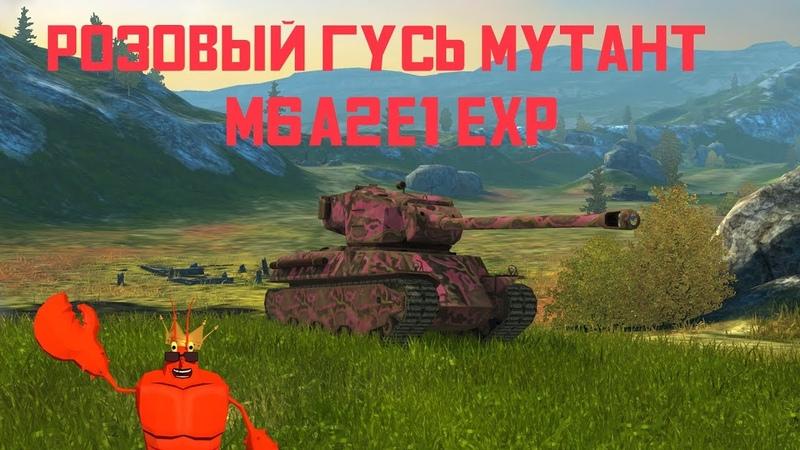 WOT Blitz - Розовый Гусь Мутант. M6A2E1 EXP