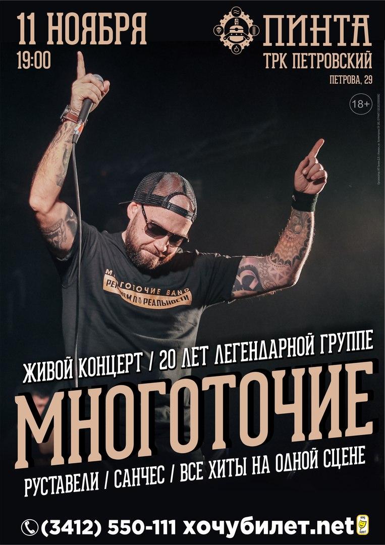 Афиша Ижевск 11.11/ МНОГОТОЧИЕ / ПИНТА (ТРК ПЕТРОВСКИЙ)