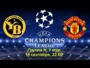 Лига Чемпионов 2018 2019 Тур 1 Янг Бойз Манчестер Юнайтед