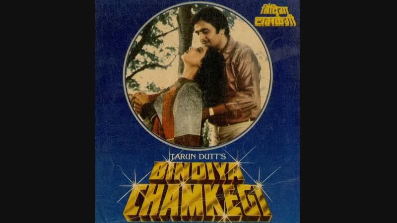 Фиктивная свадьба / Bindiya Chamkegi (1984) РЕПОСТ!