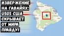Извержение на Гавайях: USGS США Скрывает от Мира Правду!