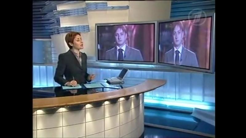 Ночное время (Первый канал,май 2005) Фрагмент