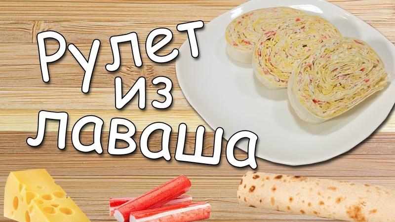 ЛАВАШ с НАЧИНКОЙ Вкусный рецепт Рулет из лаваша с крабовыми полочками и сыром