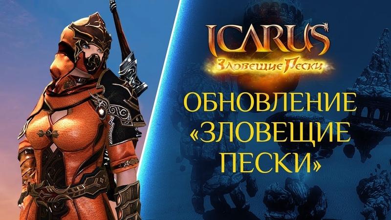 Зловещие пески: глобальное обновление Icarus уже доступно!
