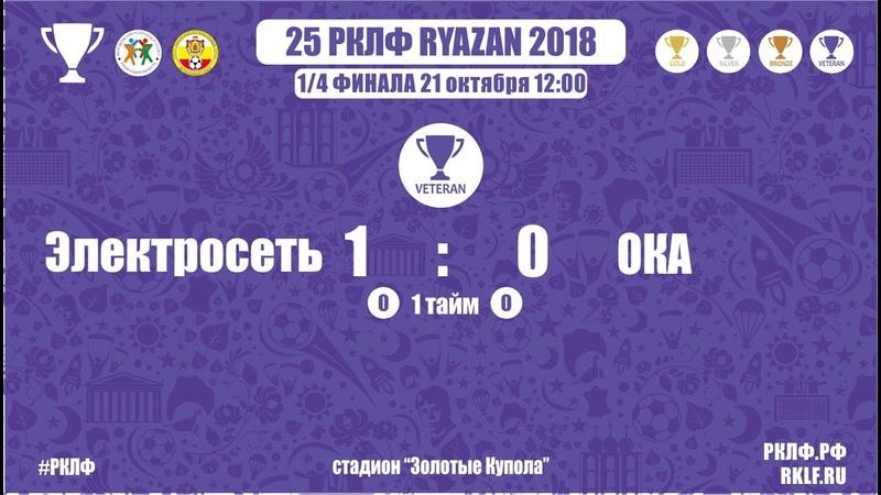 25 РКЛФ Ветеранский Кубок Электросеть-ОКА 1:0
