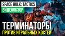 Обзор игры Space Hulk Tactics