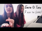 Баста feat Тати - Я или ты (cover)