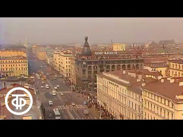 Ленинград. Адмиралтейство (1984)