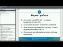 Бизнес по русски в Казахстане запись вебинара