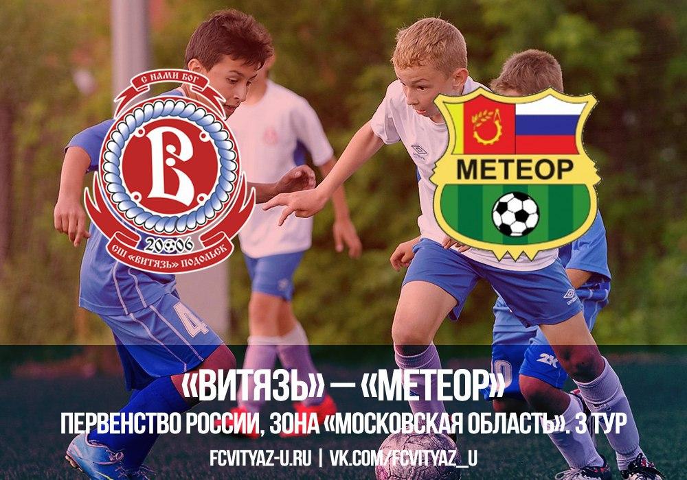 В 3 туре Первенства России СШ «Витязь» сыграет с «Метеором»