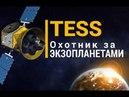 Аппарат TESS Охотник за экзопланетами
