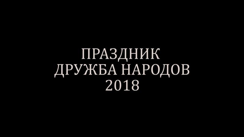Праздник - Дружба Народов (Нижневартовск 2018)