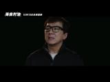 成龍 Jackie Chan _ 劉濤 Tao Liu - 普通人(官方版MV) - 電影《英倫對決》推廣曲