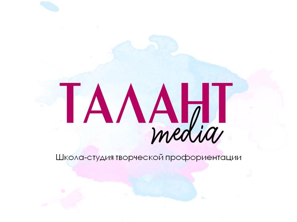 """Афиша Саратов Открытие школы-студии """"ТАЛАНТ media"""""""
