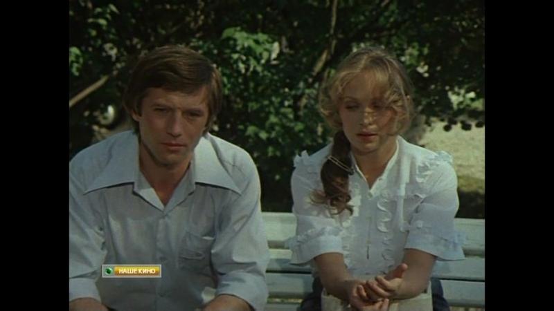 «Давай поженимся Зинка, а?» х.ф.Мелодия на два голоса (1980 г.) реж. А.Боголюбов