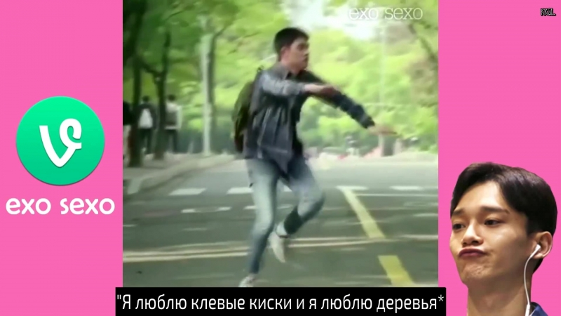 [exosexo] EXO || EXO SEXO VINE COMPILATION - PART 2 | EXO SEXO КОМПИЛЯЦИЯ ВАЙНОВ - ЧАСТЬ 2 | рус. саб |