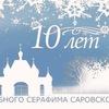 Православная Гимназия г.Бердска