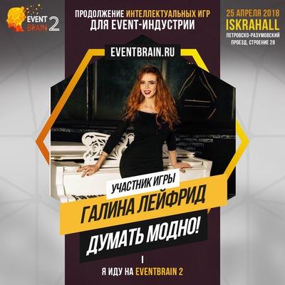 Галина Лейфрид