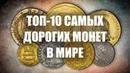 КРАЕВЕД - Поиск с металлоискателем • ТОП-10 самых дорогих монет в мире !
