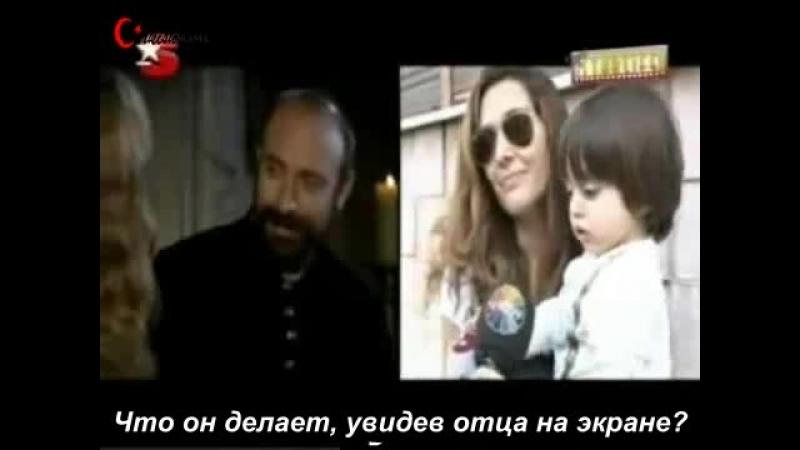 Интервью Бергюзар Корель о сыне.