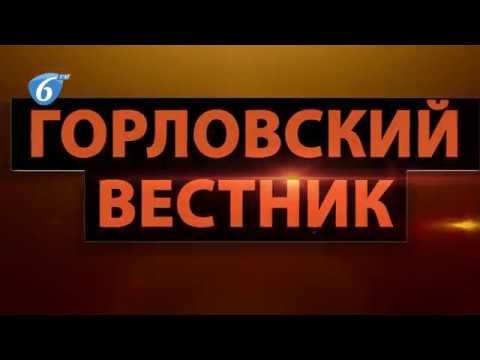 Горловский вестник. Выпуск от 15.10.2018г.
