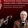 """Ассоциация """"Золотая игла""""  Национальный конкурс"""
