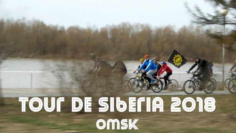 Tour De Siberia / Omsk / 2018