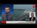 Російський експерт_ Після перших природних катаклізмів на Керченському мосту можна ставити хрест