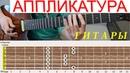 Аппликатура гитары или какими пальцами струны прижимать