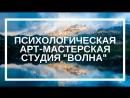 Психологическая Арт-мастерская Студия ВОЛНА
