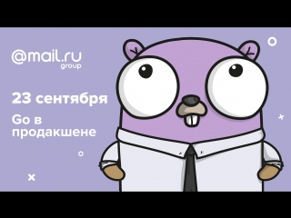 «Pipeline поиска по Почте@Mail.Ru на Go», Виктор Стародуб, Mail.Ru Group