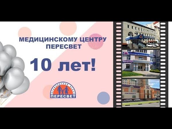 Юбилейный фильм Медицинского Центра ПЕРЕСВЕТ