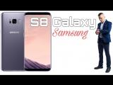 Samsung Galaxy S8 - Честный Обзор