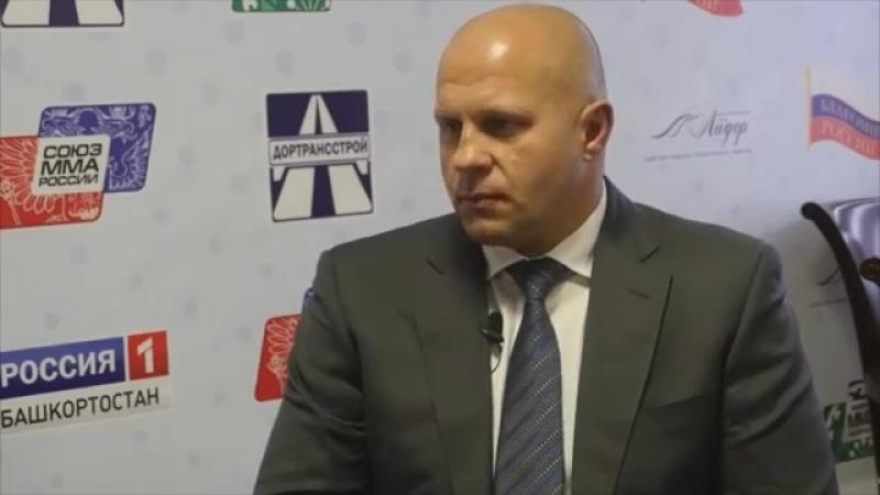 Федор Емельяненко интервью горобзор