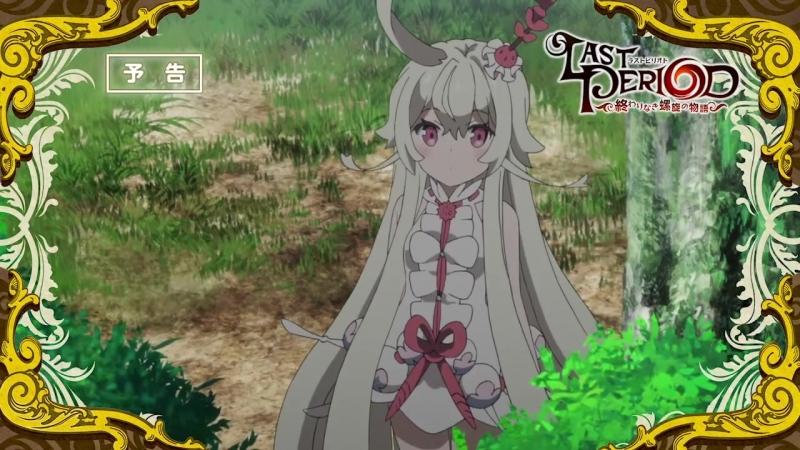 第12話「ラストピリオド」WEB予告 TVアニメ『ラストピリオド ―終わりなき螺旋の物語―』