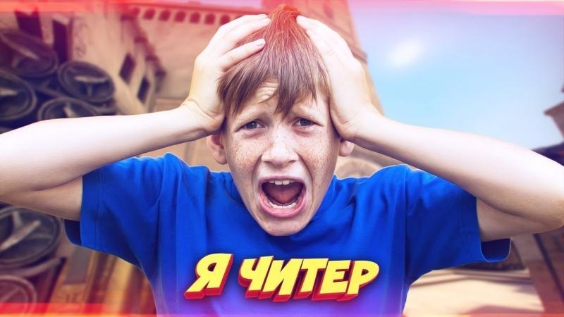 Dumbazz ДИКИЙ ШКОЛЬНИК ИГРАЕТ ПРОТИВ ГЛОБАЛА В КС ГО! - Я ЧИТЕР! (ТРОЛЛИНГ В CS GO)